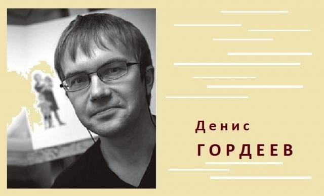 Денис Гордеев - современный русский художник.