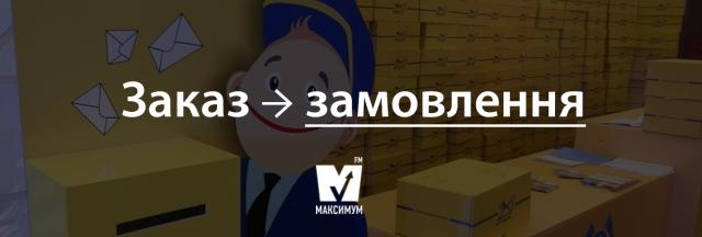 Говори красиво: 20 українських слів, які замінять наш суржик - фото 198656