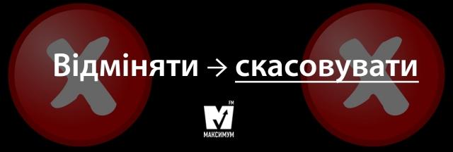 Говори красиво: 20 українських слів, які замінять наш суржик - фото 198655