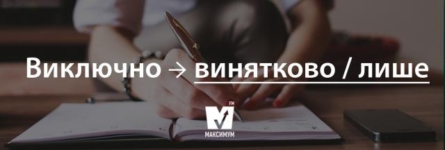 Говори красиво: 20 типових помилок, які ми найчастіше допускаємо в українській мові - фото 200379